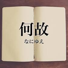 何故」の意味とは!類語や例文など詳しく解釈 | Meaning-Book