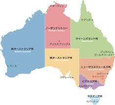 オーストラリアの主な州と都市 オーストラリア留学 手数料無料の海外 ...